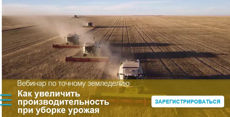 harvesting - webinar