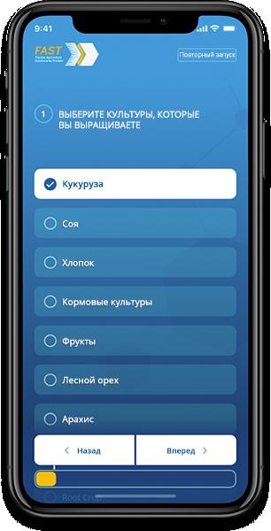 app-farm-RU